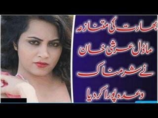 Arshi Khan ne apna Sharam Naak Wada Pura kr diya