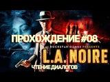 L.A. Noire Прохождение #8: Добро пожаловать в отдел убийств (18+)