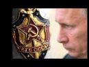 Русский фашизм. Александр БЫВШЕВ