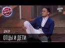 Днепр - Отцы и дети Лига смеха, прикольное видео 2016