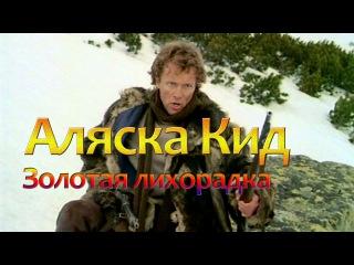 Аляска Кид 1 серия - фильм про тайгу Джек Лондон золото