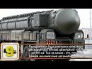 10 фактов о ракетном комплексе Тополь М Видео YouTube