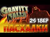 18 серия, 2 сезон - Пасхалки Gravity Falls