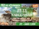 WoT - ЛБЗ на Отлично - Легкие танки AMX 1390 (ЛБЗ ЛТ 13 - Ключ к победе) Карта Монастырь