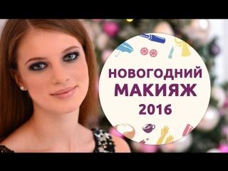 Новогодний макияж 2016 [Шпильки|Женский журнал]