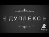 Дуплекс в Краснодаре 8-918-181-20-79