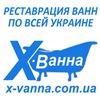 Реставрация ванн по всей Украине