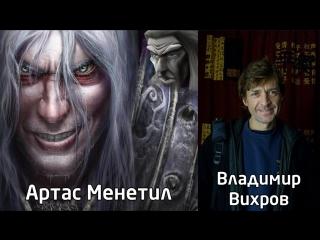 Кто озвучивал. «Warcraft III»