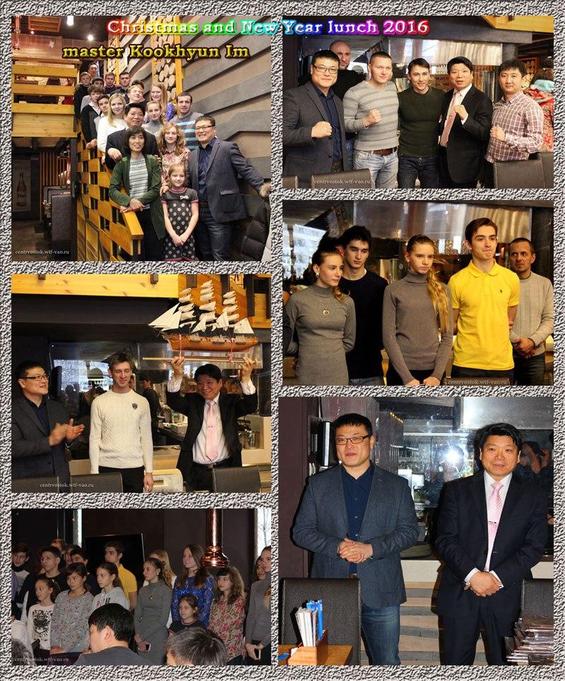 Новогодний ланч 2016 с мастером Им Гук Хеном