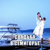 Свадьба в Семигорье