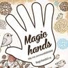 ярмарка Magic Hands