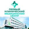 Первый Клинический Медицинский Центр