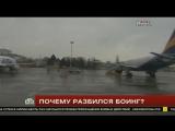 Погода, ошибка или экономия: версии катастрофы Boeing 737