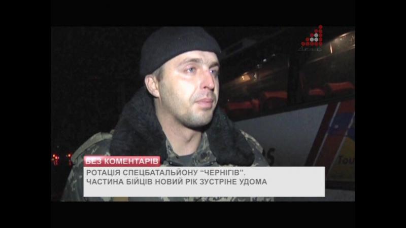 Частина бійців спецбатальйону Чернігів зустріне Новий рік вдома