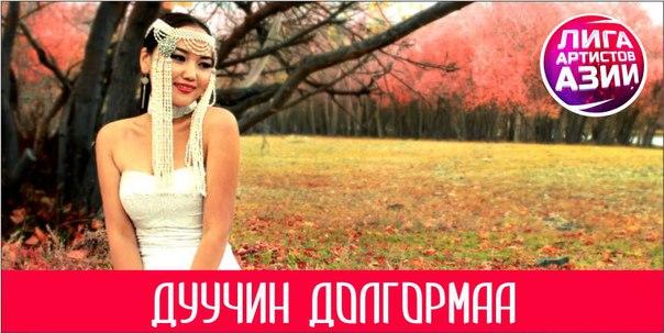 Дуучин Долгормаа Монголия