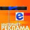 Реклама и раскрутка бизнеса Омск Новосибирск