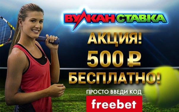 вулкан ставка 500 рублей