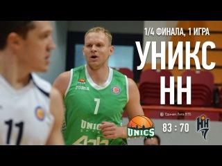 УНИКС - Н. Новгород, 1/4 финала Единой Лиги ВТБ, 1-я игра