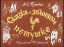 Диафильм А. С. Пушкин Сказка о золотом петушке 1968