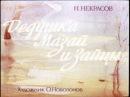 Диафильм Н. Некрасов Дедушка Мазай и зайцы