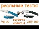 Реальные тесты. Spyderco Endura4. ZDP-189 или VG-10!?