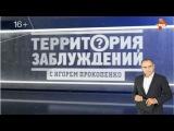 Игорь Прокопенко - 107. Несколько лет назад, группа лихих украинских девчонок решила показывать грудь, но не за деньги с целью проституции, или с целью выйти замуж, а за Родину.