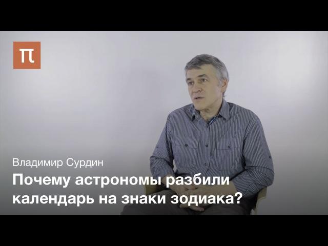 Астрономические способы измерения времени Владимир Сурдин