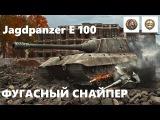 Jagdpanzer E 100 фугасный снайпер!!!!!