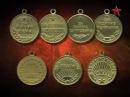 Боевые награды Советского Союза 1941 1991