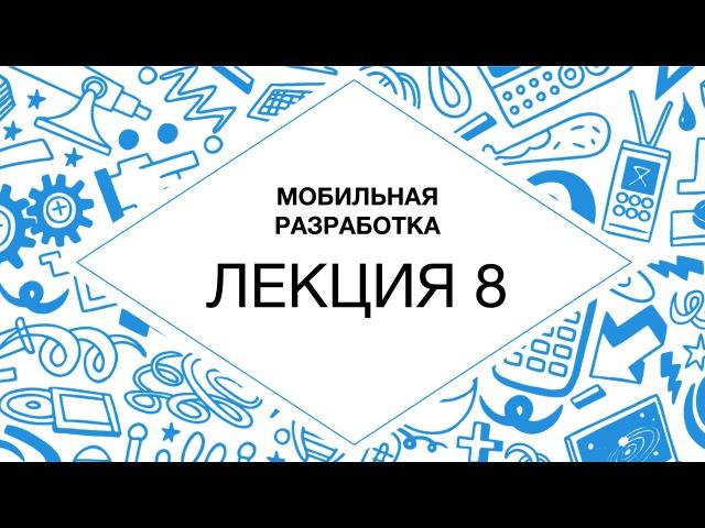 8. Мобильная разработка. GCM File I/O, animation