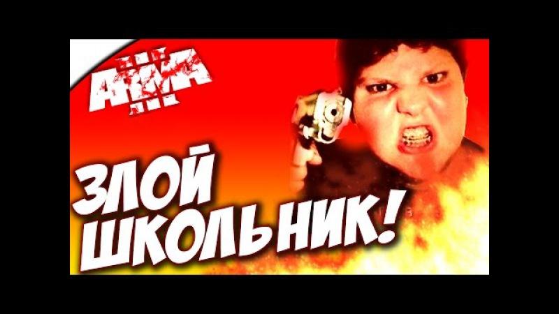 ARMA 3 Altis Life - ЗЛОЙ ШКОЛЬНИК! (ОЧЕНЬ СТРАШНО!)