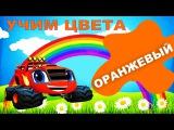 ✤✓ ОРАНЖЕВЫЙ!!! Вспыш и чудо машинки  Учим цвета вместе со Вспышем #6! ❤ Все серии подряд на русском