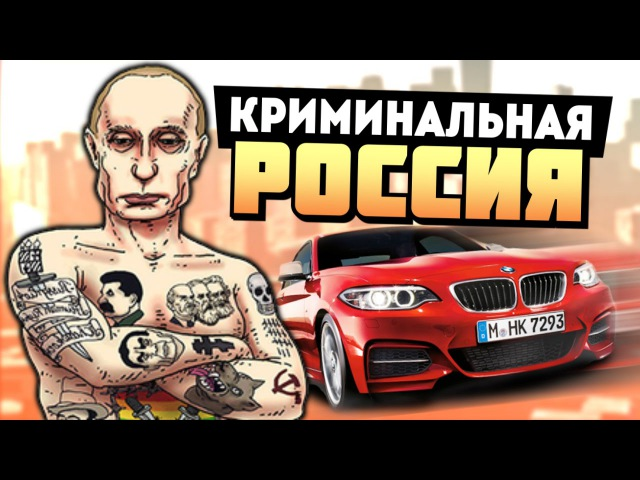 ВАЖНАЯ ШИШКА! - GTA КРИМИНАЛЬНАЯ РОССИЯ