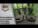 Ruslan Sadykov Forest Training Motivation Angry Skull