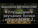 Улучшение звучания бочки и баса SDRR