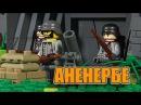Аненербе тайны Третьего рейха лего мультфильм