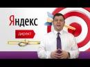 Интернет магазин с нуля 179 Создание реклмной компании в ЯндексДирект часть 4