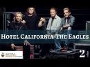 Hotel California перевод песни Часть 2 Песни на английском Eagles Марина Русакова