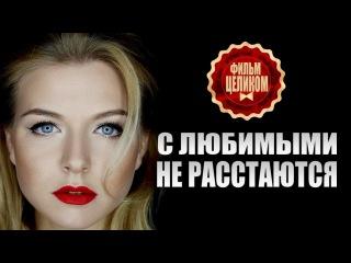 С любимыми не расстаются 2015. HD Версия! Русские мелодрамы сериалы 2015 новинки