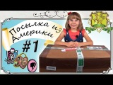 Посылка из Америки с Монстер Хай и Барби куклами. Распаковка.
