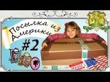 Посылка из Америки #2 с Монстер Хай, Эвер Афтер Хай и Барби куклами. Распаковка.