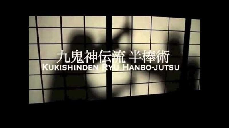Manaka Shihan teaches Hanbo jutsu 半棒術 of Kukishinden Ryu