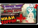 Spooky's House of Jump Scares Прохождение – DLC Karamari Hospital #02