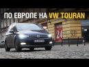 По Европе на Volkswagen Touran - VEDDROSHOW ЖЕНЕВА - Часть 1