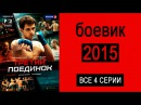 Третий поединок фильм все серии русские боевики 2015 новинки кино сериал russkie boeviki