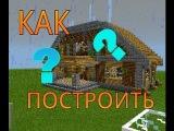 Как построить дом с чердаком в майнкрафт.