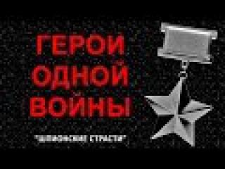 Герои одной войны Шпионы и предатели ФИЛЬМ 8