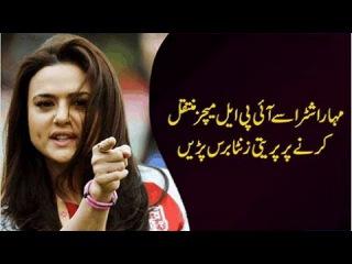 Bollywood Actress Pretty Zinta Bashing on BCCI