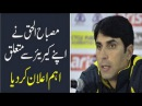 Sports News Misbah Ul Haqq Big Statement about his Retirement
