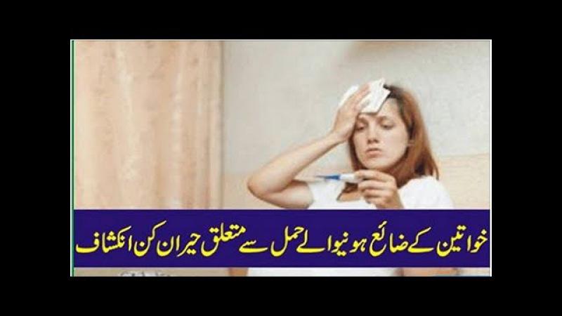 Khawateen Ka Zaya Honay Wala Hamal Tips 2016